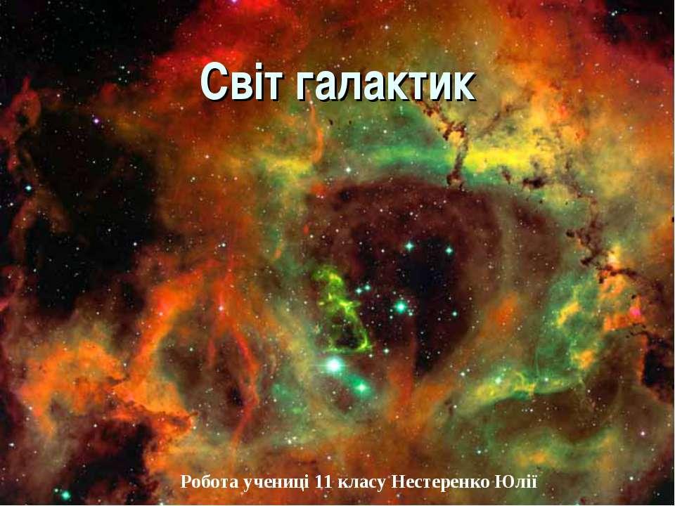Світ галактик Робота учениці 11 класу Нестеренко Юлії