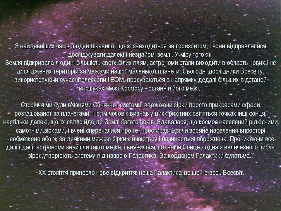 З найдавніших часів людей цікавило, що ж знаходиться за горизонтом, і вони ві...