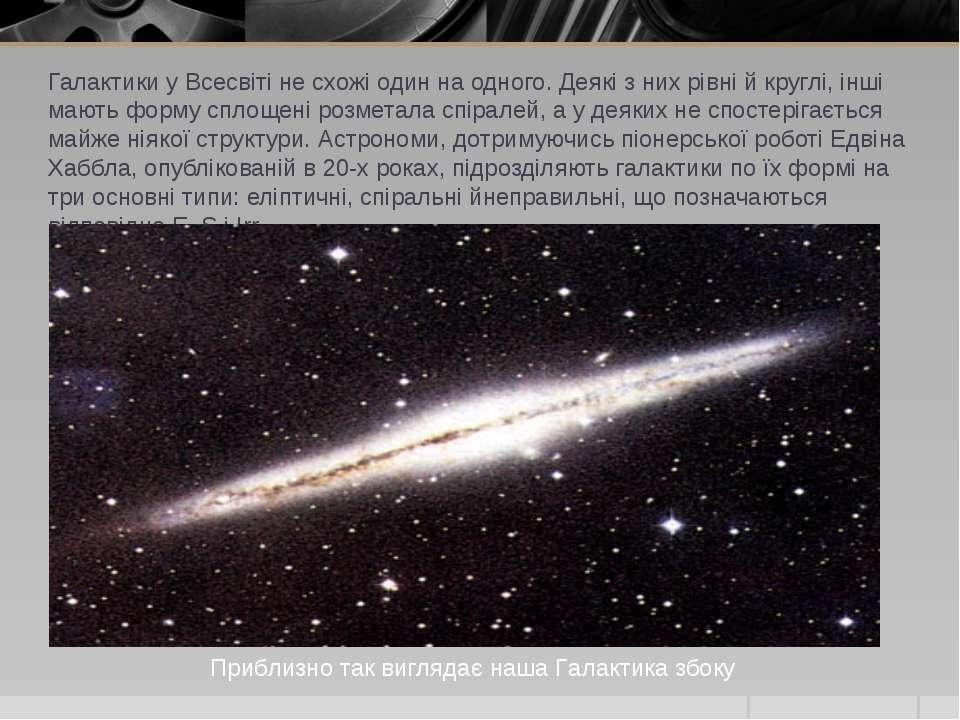 Галактики у Всесвіті не схожі один на одного. Деякі з них рівні й круглі, інш...