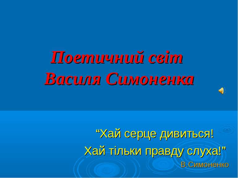 """Поетичний світ Василя Симоненка """"Хай серце дивиться! Хай тільки правду слуха!..."""