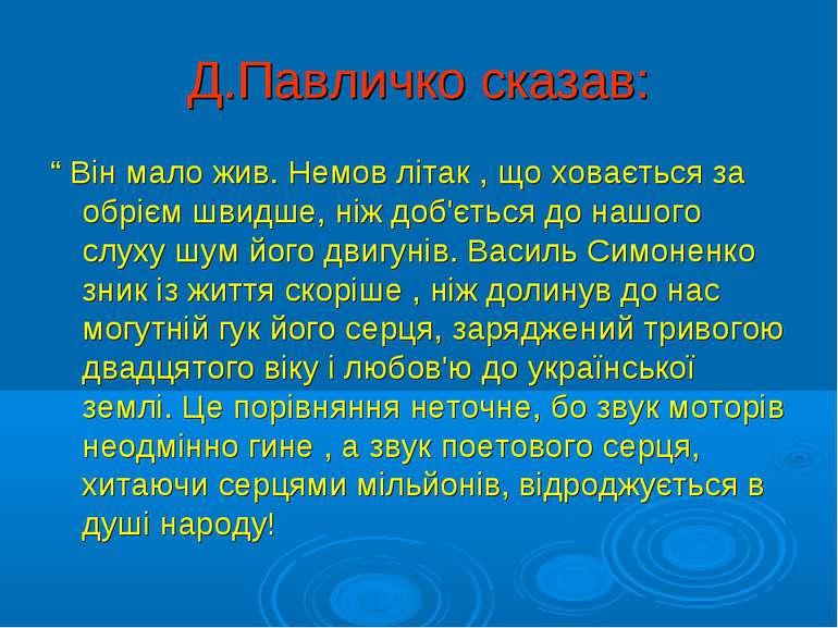 """Д.Павличко сказав: """" Він мало жив. Немов літак , що ховається за обрієм швидш..."""