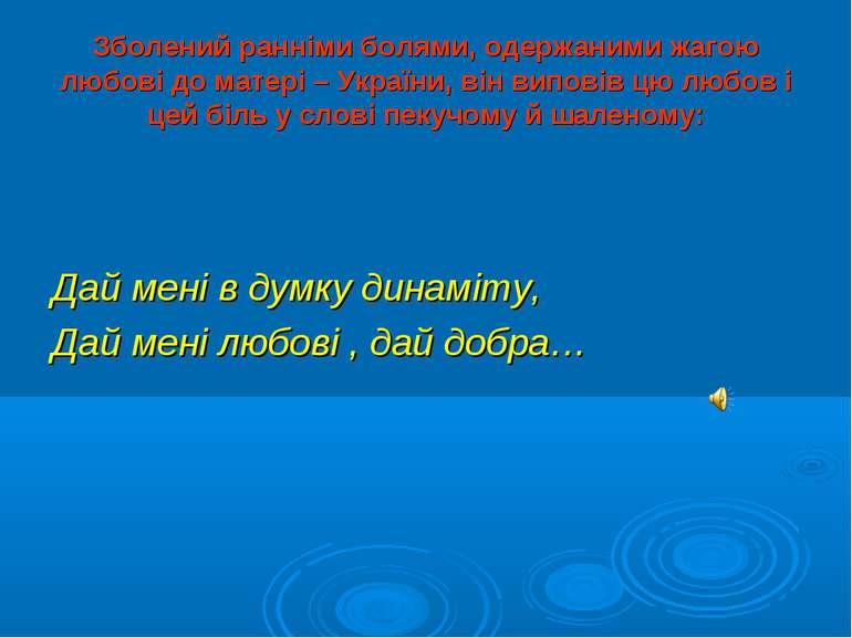 Зболений ранніми болями, одержаними жагою любові до матері – України, він вип...
