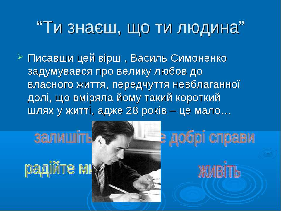 """""""Ти знаєш, що ти людина"""" Писавши цей вірш , Василь Симоненко задумувався про ..."""