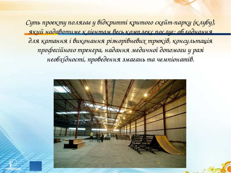 Суть проекту полягає у відкритті критого скейт-парку (клубу), який надаватиме...