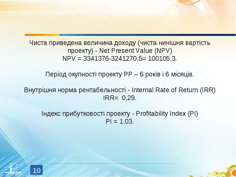 * Чиста приведена величина доходу (чиста нинішня вартість проекту) - Nеt Рres...
