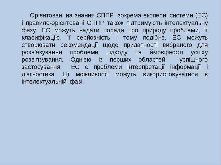Орієнтовані на знання СППР, зокрема експерні системи (ЕС) і правило-орієнтова...
