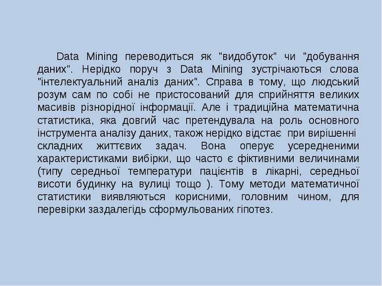 """Data Mining переводиться як """"видобуток"""" чи """"добування даних"""". Нерідко поруч з..."""
