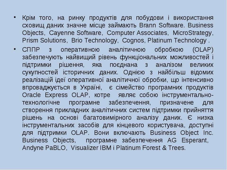 Крім того, на ринку продуктів для побудови і використання сховищ даних значне...