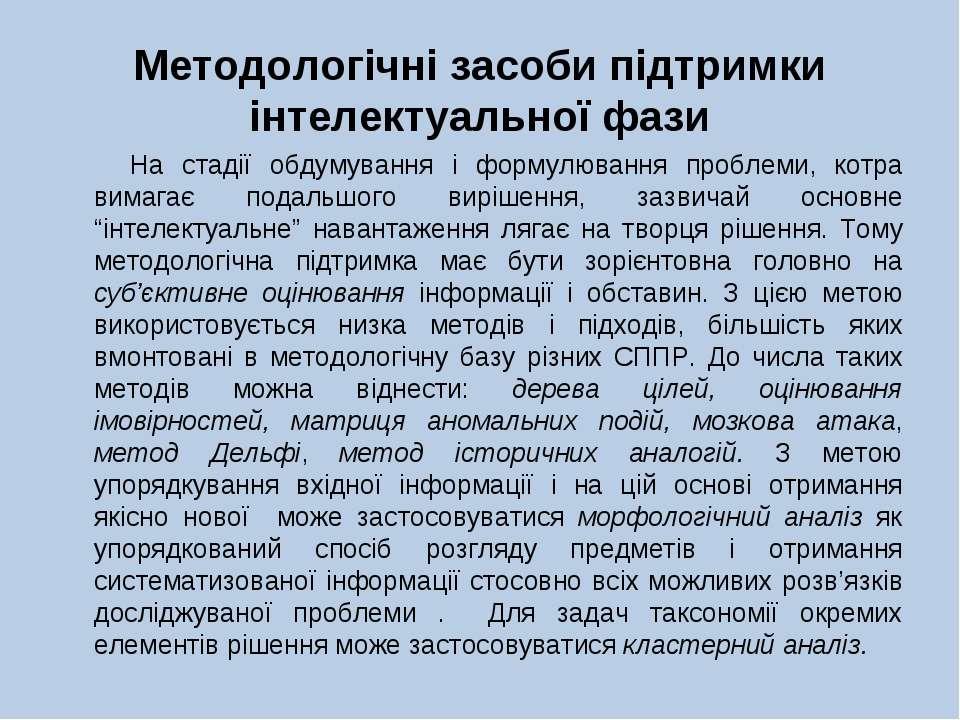 Методологічні засоби підтримки інтелектуальної фази На стадії обдумування і ф...