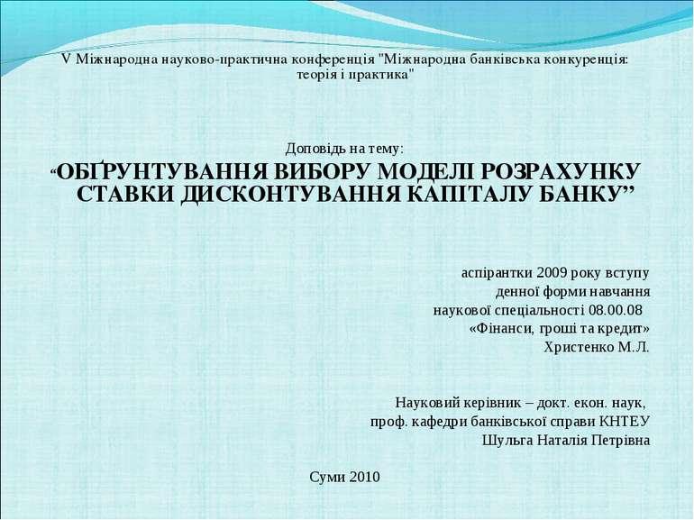 """V Міжнародна науково-практична конференція """"Міжнародна банківська конкуренція..."""
