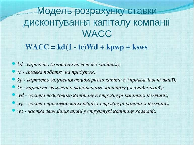 Модель розрахунку ставки дисконтування капіталу компанії WACC WACC = kd(1 - t...