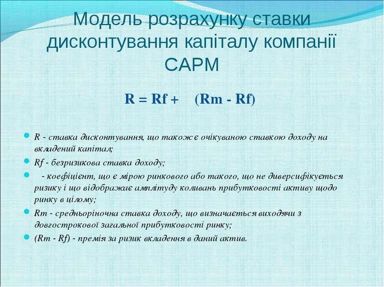 Модель розрахунку ставки дисконтування капіталу компанії CAPM R = Rf + β (Rm ...