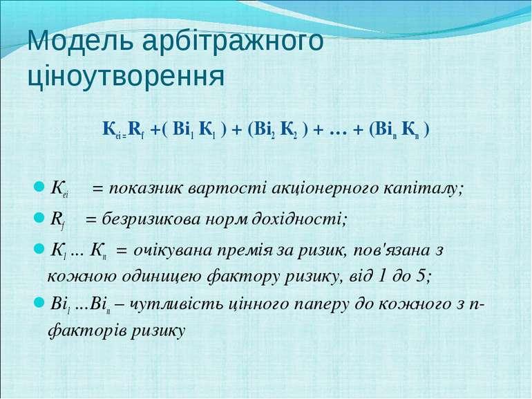 Модель арбітражного ціноутворення Кei = Rf +( Bi1 К1 ) + (Bi2 К2 ) + … + (Bin...