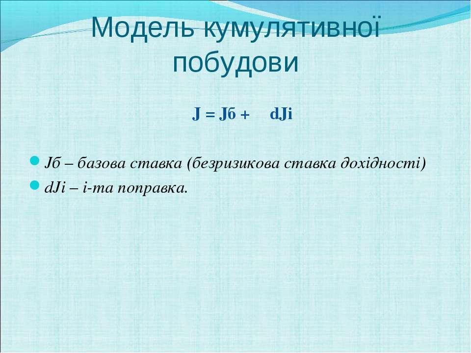 Модель кумулятивної побудови J = Jб + Σ dJi Jб – базова ставка (безризикова с...