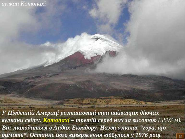 вулкан Котопахі У Південній Америці розташовані три найвищих діючих вулкани с...