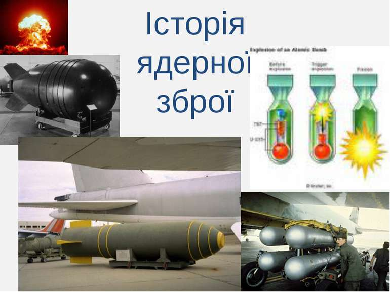 Історія ядерної зброї