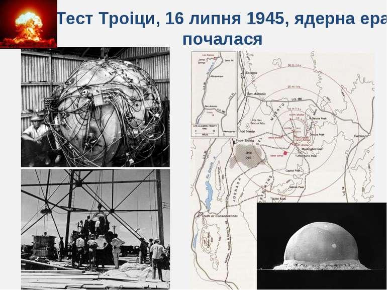Тест Троіци, 16 липня 1945, ядерна ера почалася