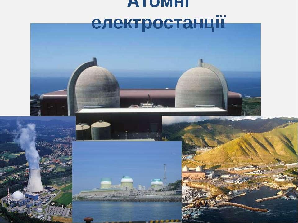Атомні електростанції
