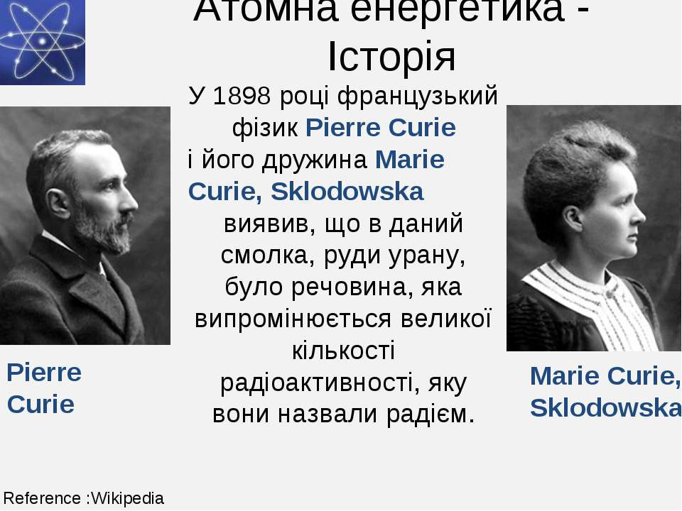 Атомна енергетика - Історія У 1898 році французький фізик Pierre Curie і його...