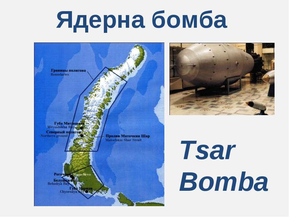 Ядерна бомба Tsar Bomba