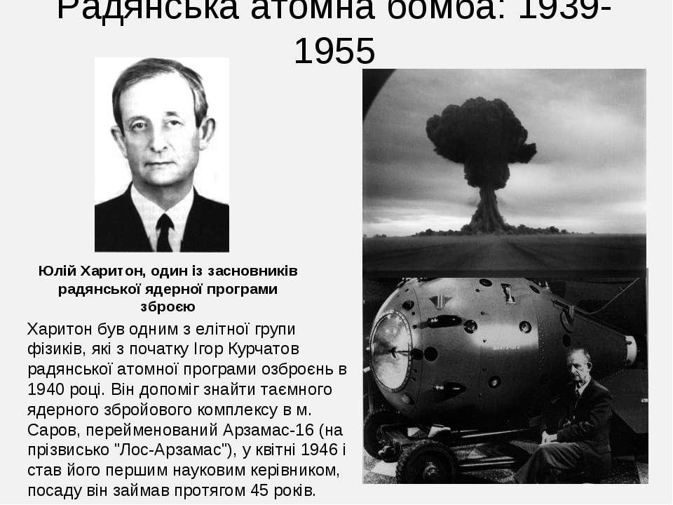 Харитон був одним з елітної групи фізиків, які з початку Ігор Курчатов радянс...