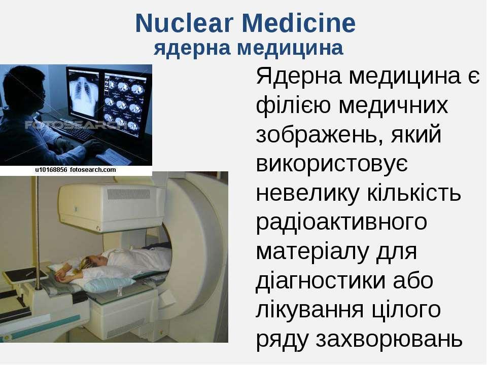 Nuclear Medicine Ядерна медицина є філією медичних зображень, який використов...