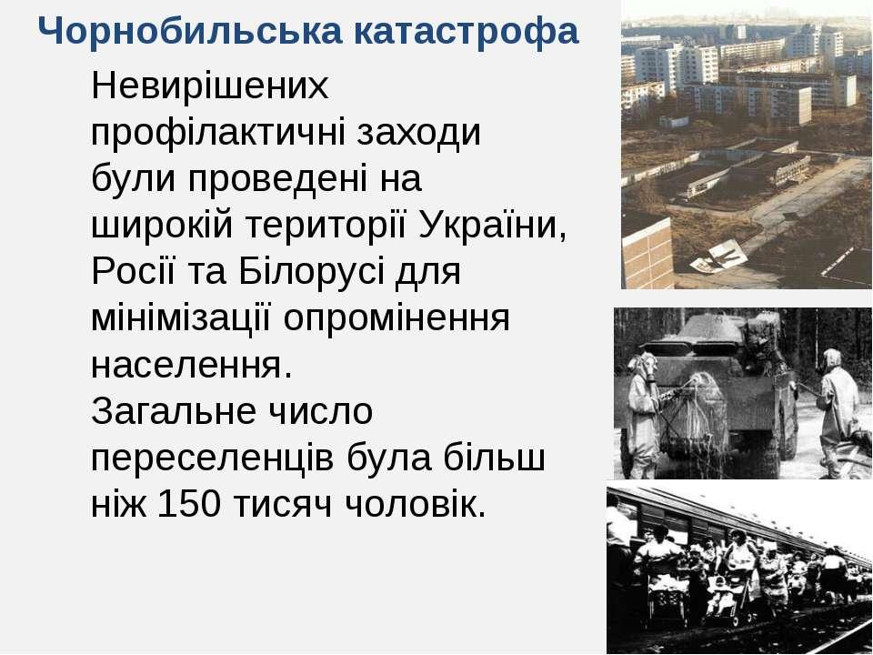Невирішених профілактичні заходи були проведені на широкій території Україн...