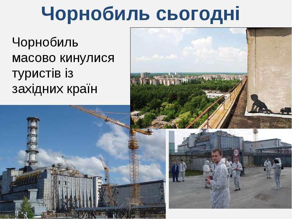 Чорнобиль сьогодні Чорнобиль масово кинулися туристів із західних країн