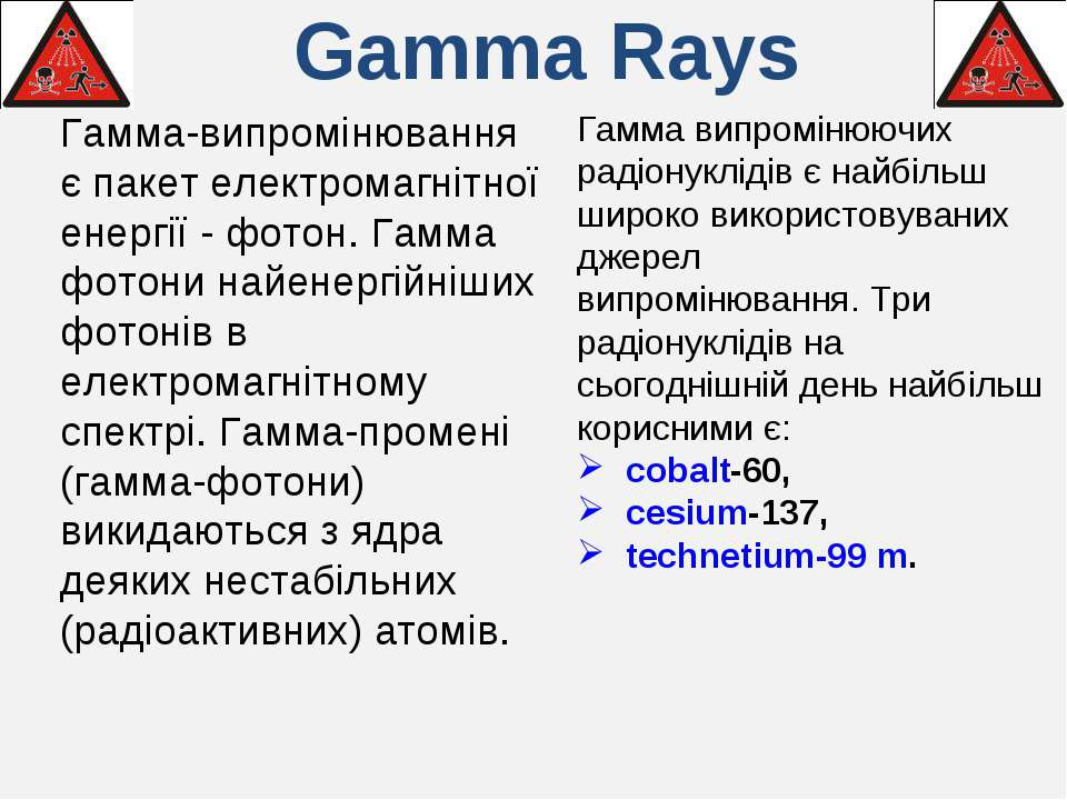 Gamma Rays Гамма-випромінювання є пакет електромагнітної енергії - фотон.Гам...