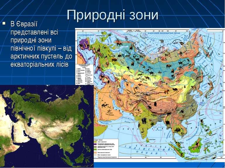 Природні зони В Євразії представлені всі природні зони північної півкулі – ві...