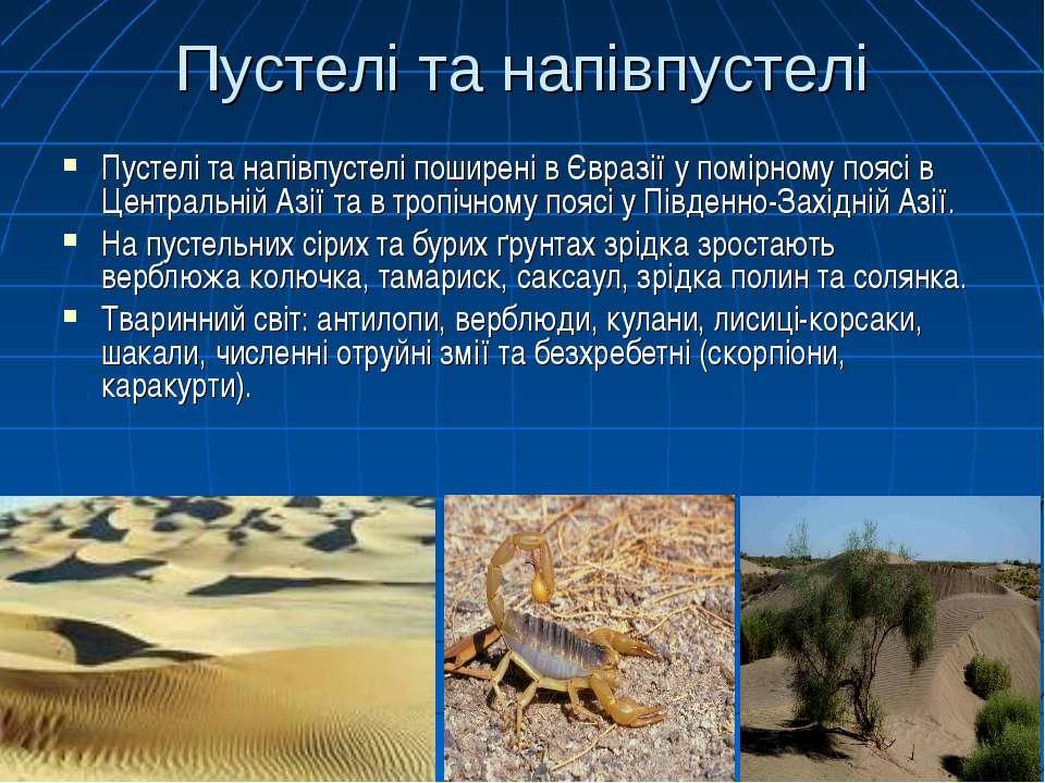 Пустелі та напівпустелі Пустелі та напівпустелі поширені в Євразії у помірном...