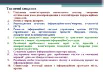 Тактичні завдання: Подальша комп'ютеризація навчального закладу, створення оп...