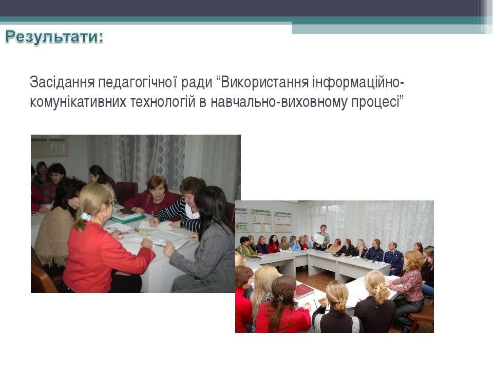 """Засідання педагогічної ради """"Використання інформаційно-комунікативних техноло..."""