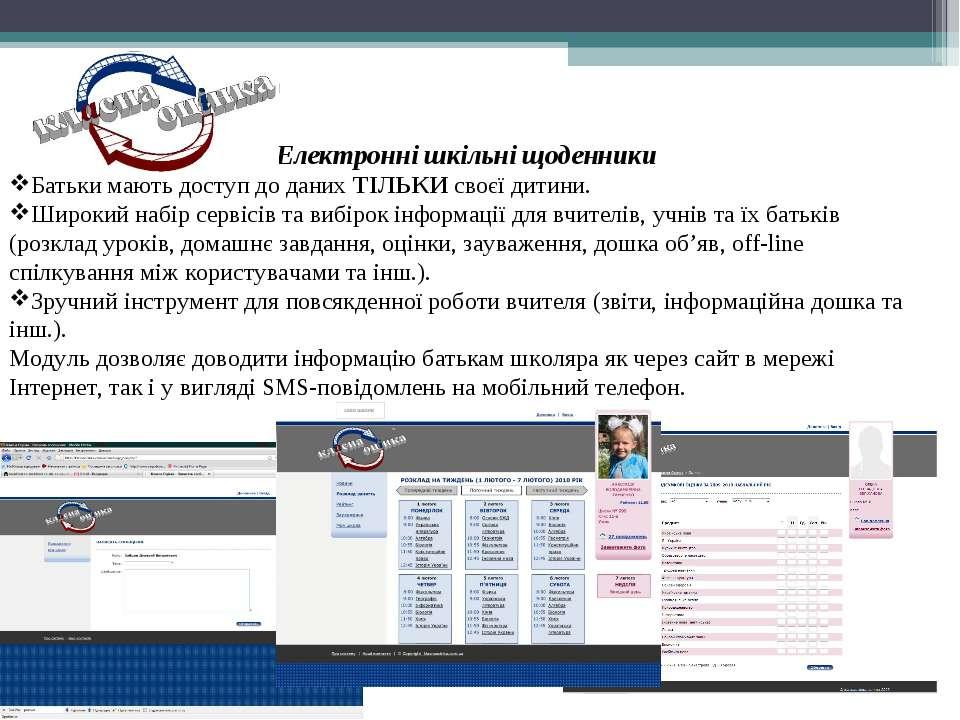 Електронні шкільні щоденники Батьки мають доступ до даних ТІЛЬКИ своєї дитини...