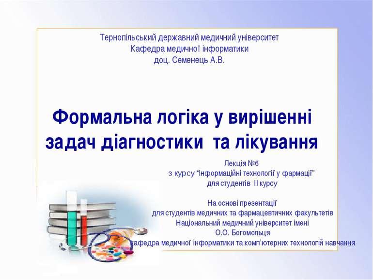 Формальна логіка у вирішенні задач діагностики та лікування Лекція №6 з курсу...