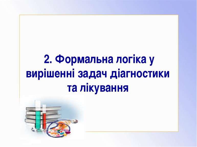 2. Формальна логіка у вирішенні задач діагностики та лікування