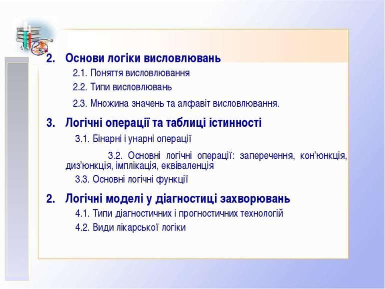 Основи логіки висловлювань 2.1. Поняття висловлювання 2.2. Типи висловлювань ...