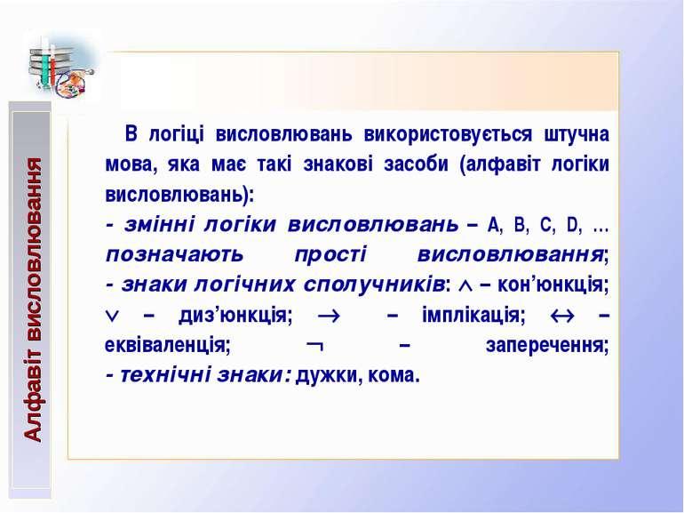 В логіці висловлювань використовується штучна мова, яка має такі знакові засо...