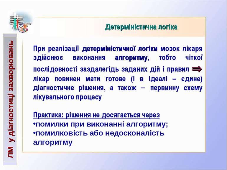 ЛМ у діагностиці захворювань Детерміністична логіка При реалізації детермініс...