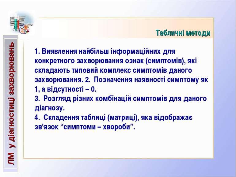 ЛМ у діагностиці захворювань Табличні методи Виявлення найбільш інформаційних...