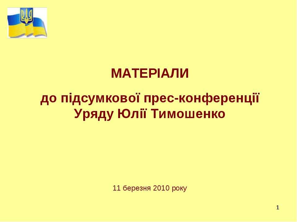 * МАТЕРІАЛИ до підсумкової прес-конференції Уряду Юлії Тимошенко 11 березня 2...