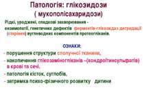 Патологія: глікозидози ( мукополісахаридози) Рідкі, уроджені, спадкові захвор...