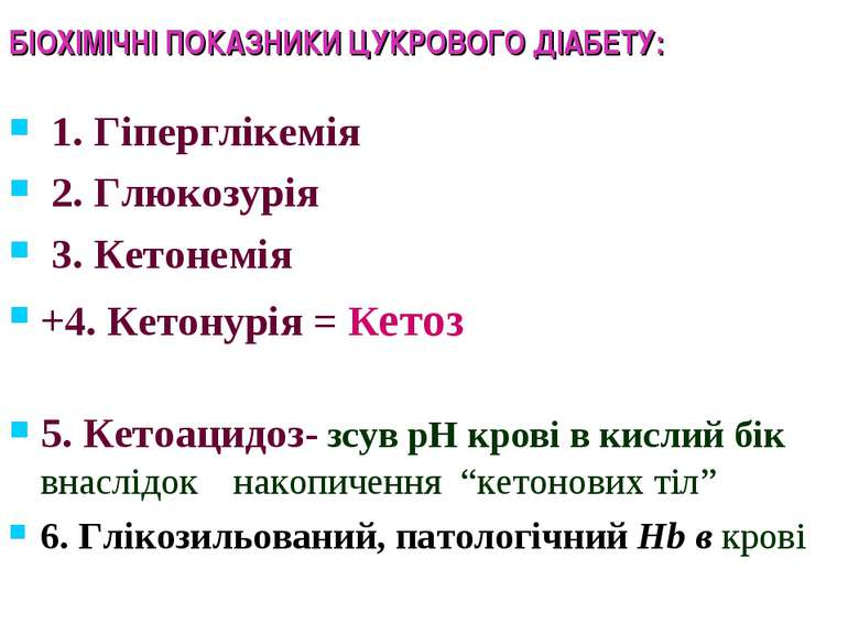 БІОХІМІЧНІ ПОКАЗНИКИ ЦУКРОВОГО ДІАБЕТУ: 1. Гіперглікемія 2. Глюкозурія 3. Кет...
