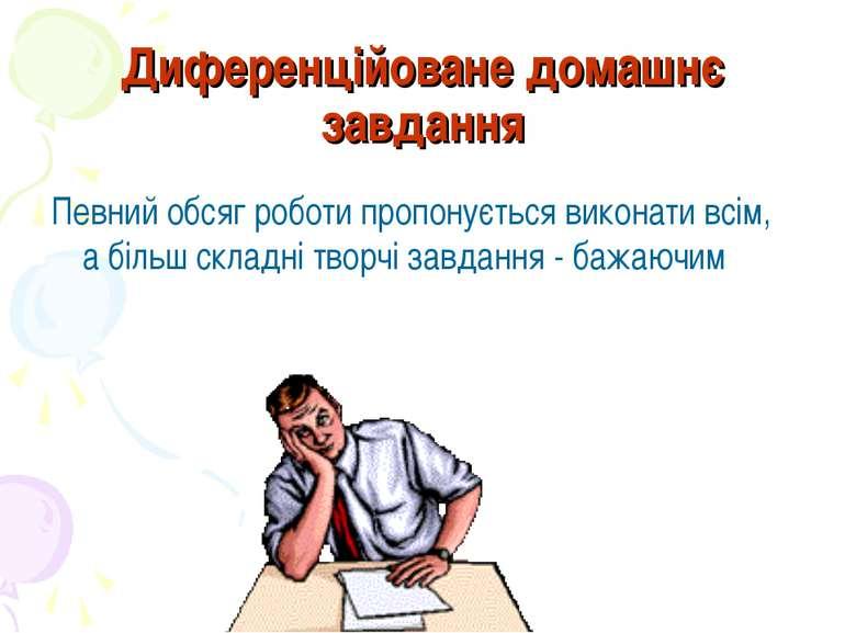 Диференційоване домашнє завдання Певний обсяг роботи пропонується виконати вс...