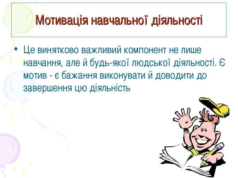 Мотивація навчальної діяльності Це винятково важливий компонент не лише навча...