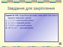 Завдання для закріплення Задача № 154. Розробити програму виведення текстовог...