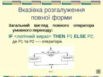 Вказівка розгалуження повної форми Загальний вигляд повного оператора умовног...
