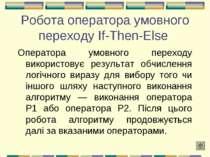 Робота оператора умовного переходу If-Then-Else Оператора умовного переходу в...