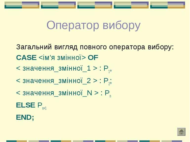 Оператор вибору Загальний вигляд повного оператора вибору: CASE