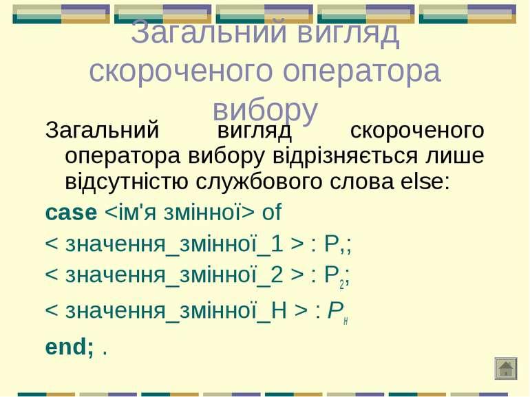 Загальний вигляд скороченого оператора вибору Загальний вигляд скороченого оп...